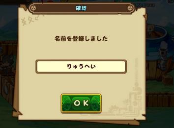 【急募】ゲームのユーザー名
