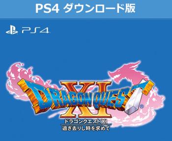 「ドラクエ11」のダウンロード版って発売日の0時からプレイできるの?