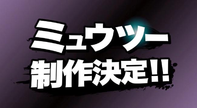 ミュウツー参戦!!DLCで出して欲しいキャラクターを要望するスレ