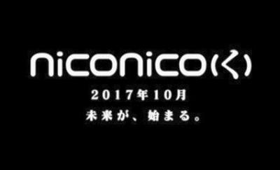 ニコニコ動画「2017年10月、画質&重さ完全解決 次の10年が始まる」