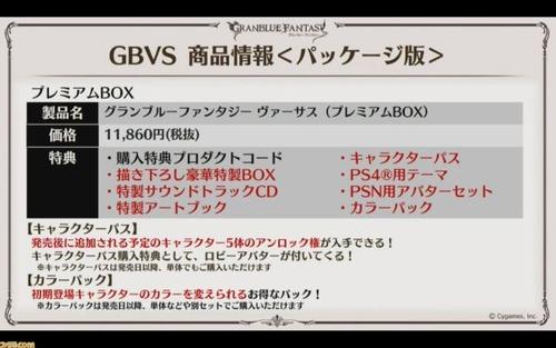 グラブル VS (5)