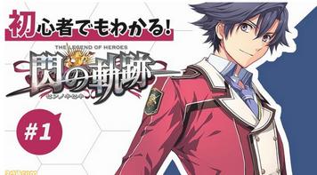 【朗報】Switch閃3発売に向け「初心者でも分かる閃の軌跡」を公開!1・2なくてももう安心!