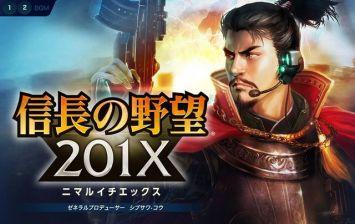 信長シリーズ最新作、「信長の野望201X(ニマルイチエックス)」が発表!ジャンルはRPGに!!