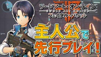 PS4「ソードアート・オンライン フェイタル・バレット」 電撃『主人公で先行プレイ』動画が公開!