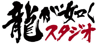 【速報】龍が如くスタジオが新作準備中、発表会を8/26開催!!