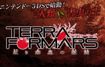 3DS「テラフォーマーズ 紅き惑星の激闘」 人類vs害虫、全面戦争勃発!TVCM『激闘始動篇』が公開!!
