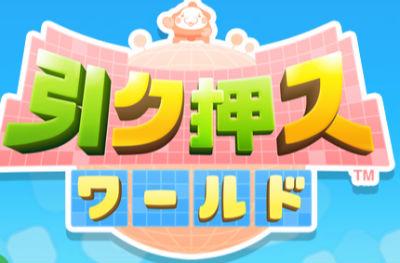 シリーズ新作「引ク押ス ワールド」 Wii U向けに6月19日配信! 操作キャラが「やる夫」そっくり?