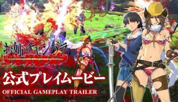 PS4「お姉チャンバラORIGIN」公式プレイムービーが公開!12/5発売