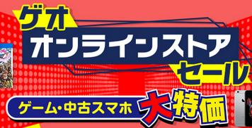【限定セール】ゲオオンラインストア2周年記念セールが開催!期間限定日替わりで話題のソフトがクッソ安い!!