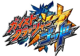 (黒歴史フラグ) 「ガイストクラッシャー」新作、3DS「ガイストクラッシャーゴッド」 2014年秋発売決定!出すのかぁーっ!!(`・ω・´)