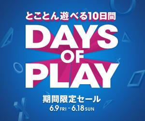 【朗報4】PS Storeで最大90%OFF安売りセール祭りキタ━━(゚∀゚)━━!! トリコ60%OFFなど