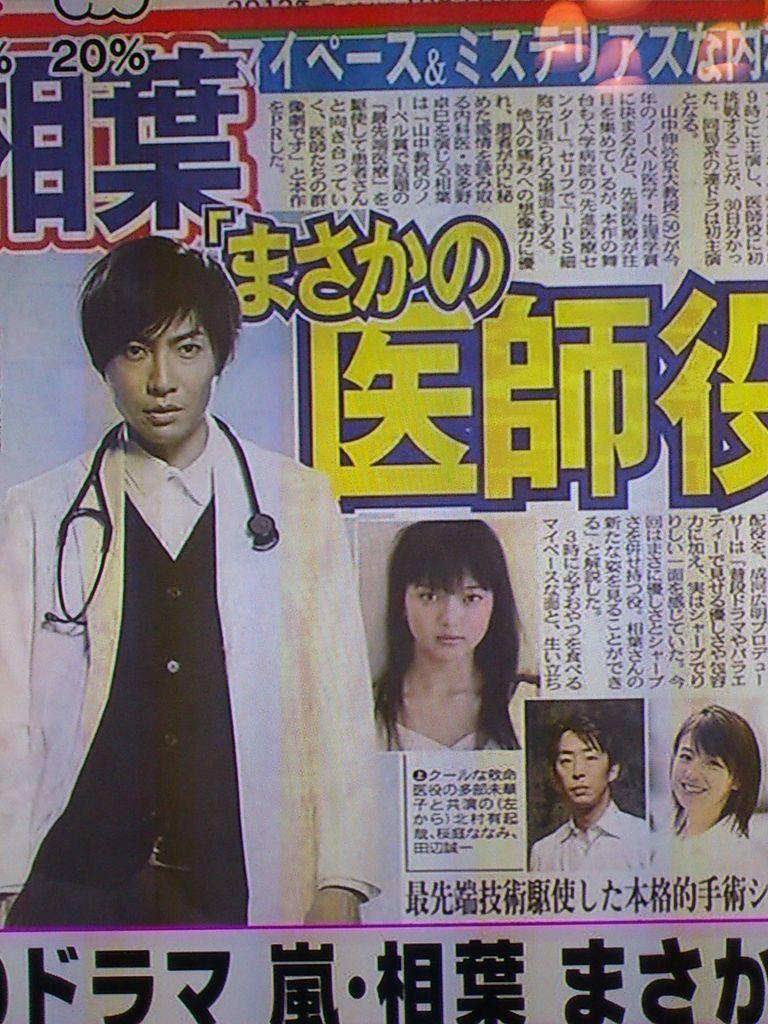 2013年1月ドラマに相葉ちゃん主演「ラストホープ」決定♪ : Still...嵐 ...