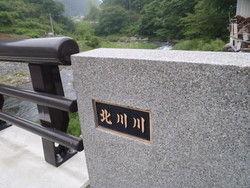 6/15 高知 北川 解禁