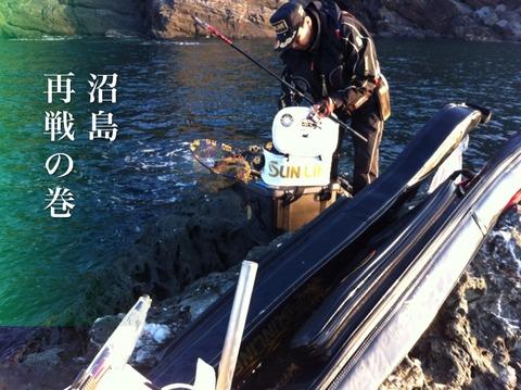 2012.4.8 沼島 再戦