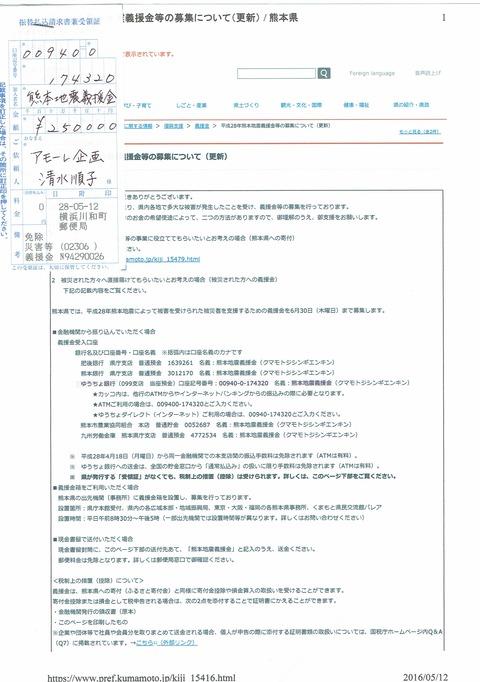 CCF20160731_0002