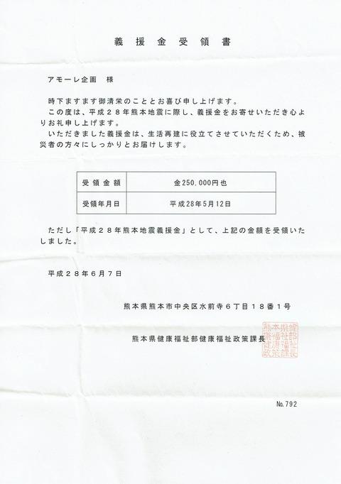 CCF20160731_0003