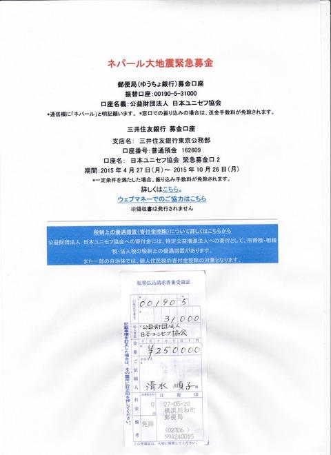 27年アモーレ復興支援領収書③