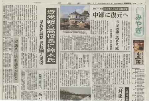 20150319石巻市教会復興決定1
