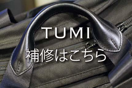 TUMIブログリンクアイコン