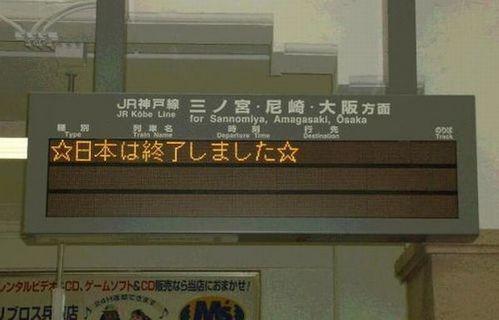 日本終わったなって感じの画像下さい-003