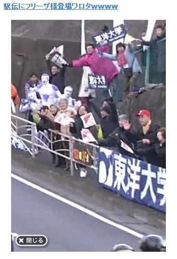 箱根駅伝にフリーザ-001