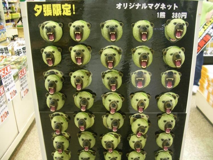 夕張メロン熊-079