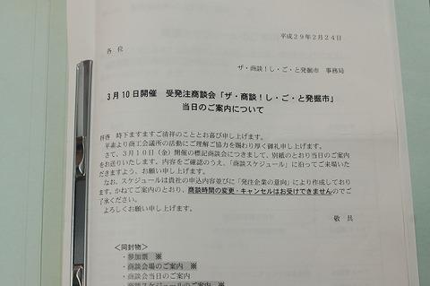 DSC_3075