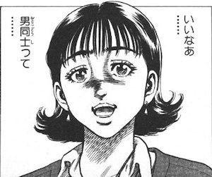腐女子-300x251