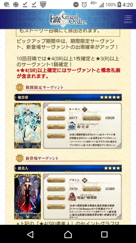 Screenshot_20181205-042021