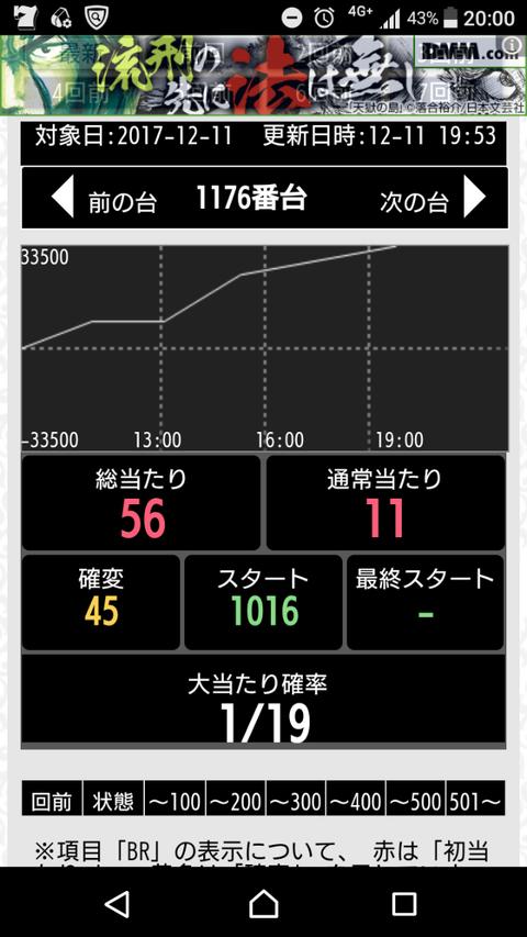 Screenshot_20171211-200004