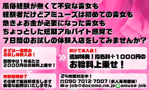 660*400_体験入店特別ボーナス
