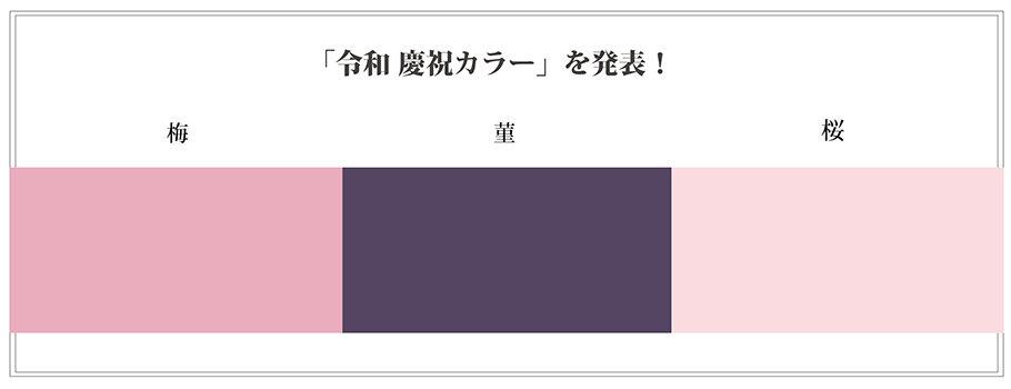 【過去にはこんな慶祝カラーも発表されてます】