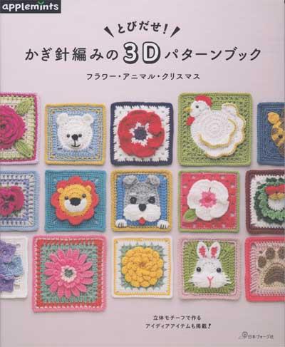 日本ヴォーグ社発刊「とびだせ!かぎ針編みの3Dパターンブック」ブックレビュー前編
