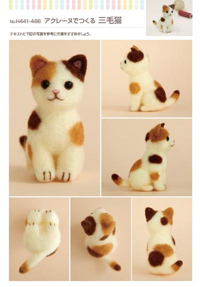 あむゆーずブログ三毛猫