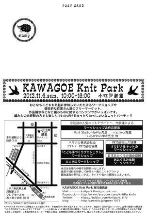 kawagoe knit park 2