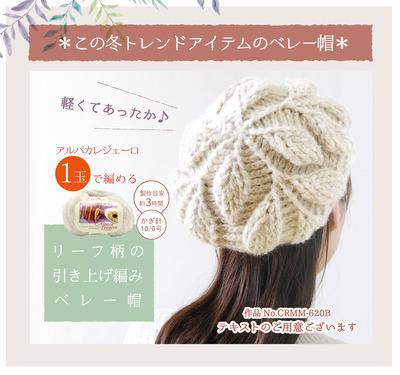 CRMM-620B_ベレー帽_POP