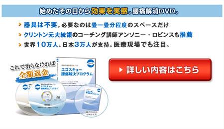 エゴスキュー体操DVD