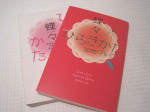 hirakikatabooks