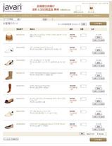 javari.jp(ジャバリ)で靴&バッグ
