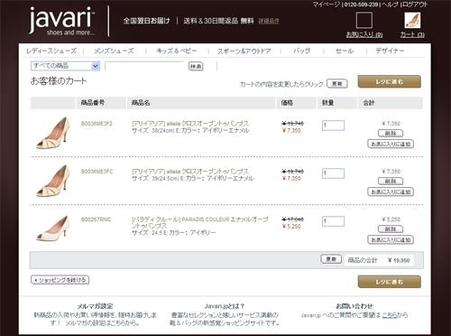 Javari.jpで靴を追加注文!