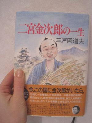 ninomiyakinjiro_1