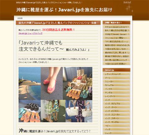 沖縄に靴屋を運ぶ!Javari.jpを旅先で注文するってどう?