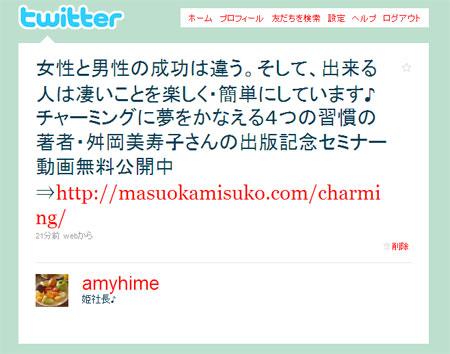 amyhime twitter−Twitterのつぶやき