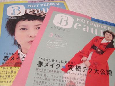 hotpepper_1