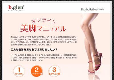 オンライン美脚マニュアル【セルライトのない脚になる】