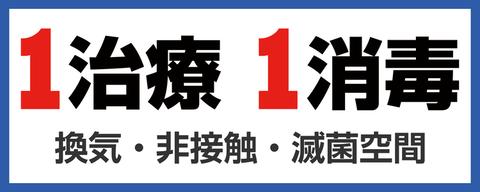 sticker_ichisyodoku_750x300