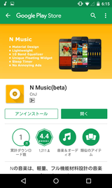 N Music(beta) (1)
