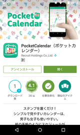 PocketCalendar(ポケットカレンダー) (1)