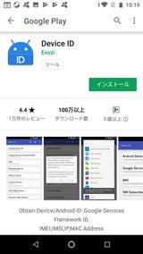 Device ID (1)