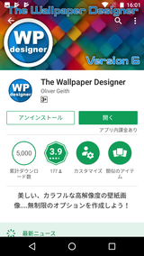 The Wallpaper Designer (1)